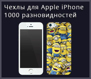 Чехлы для Apple iPhone